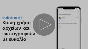 Μικρογραφία για κοινή χρήση αρχείων βίντεο - κάντε κλικ για αναπαραγωγή