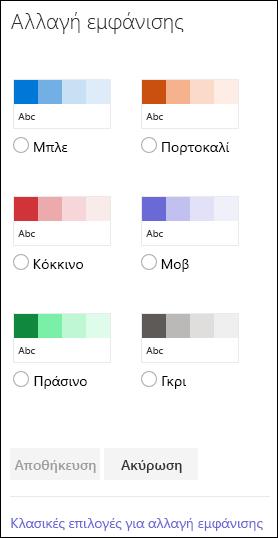 Στιγμιότυπο οθόνης που εμφανίζει τις επιλογές χρωμάτων του SharePoint για αλλαγή εμφάνισης της τοποθεσίας.