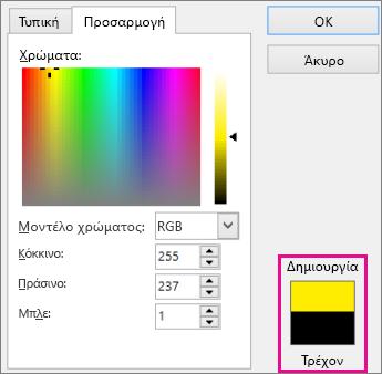Συγκρίνετε νέες και τρέχουσες επιλογές χρώματος