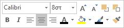 Κινούμενο κουμπί ή μικρή γραμμή εργαλείων για την επεξεργασία κειμένου