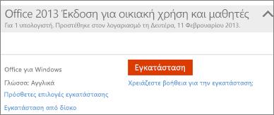 Στιγμιότυπο οθόνης της εγκατάστασης και σύνδεση για πρόσθετες επιλογές εγκατάστασης