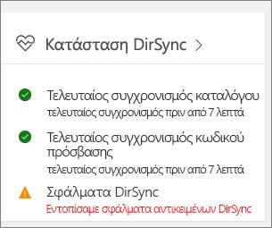 """Το πλακίδιο """"Κατάσταση DirSync"""" στην προεπισκόπηση του κέντρου διαχείρισης"""