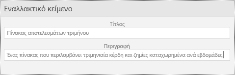 Παράθυρο διαλόγου εναλλακτικό κείμενο για πίνακες στο PowerPoint Mobile για Windows τηλέφωνα.