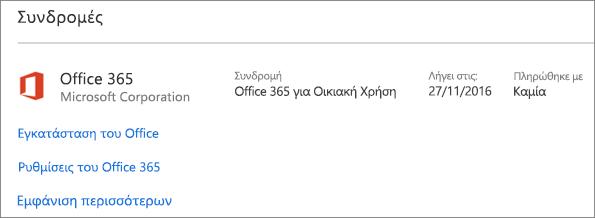 Εάν η δοκιμαστική έκδοση του Office 365 έχει εγκατασταθεί στο νέο υπολογιστή σας, θα λήξει την ημερομηνία που εμφανίζεται