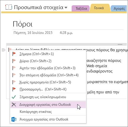 Στιγμιότυπο οθόνης του τρόπου διαγραφής μιας εργασίας του Outlook στο OneNote 2016.