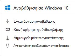Αναβάθμιση των Windows 10 κάρτα στο Κέντρο διαχείρισης.