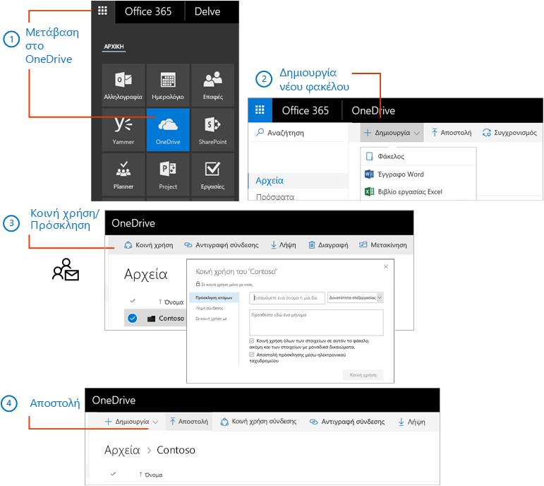 Στο OneDrive, δημιουργία και κοινή χρήση φακέλου