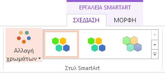 """Κουμπί """"Αλλαγή χρωμάτων"""" στην ομάδα """"Στυλ SmartArt"""""""