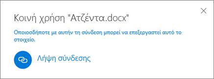 """Στιγμιότυπο οθόνης με το παράθυρο διαλόγου """"Κοινή χρήση"""", αφού διαλέξετε την επιλογή """"Λήψη σύνδεσης"""""""
