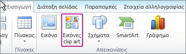 Office 2010, Εισαγωγή εικόνας Clip Art