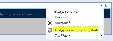 """Εντολή """"Επεξεργασία Τμήματος Web"""" στο μενού """"Τμήμα Web"""""""