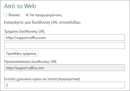 """Παράθυρο διαλόγου """"Από το Web"""", πλαίσιο """"Χρονικό όριο εντολής σε λεπτά"""""""