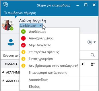 """Στιγμιότυπο οθόνης στο οποίο εμφανίζεται το παράθυρο του Skype για επιχειρήσεις με ανοικτό το μενού """"Κατάσταση""""."""