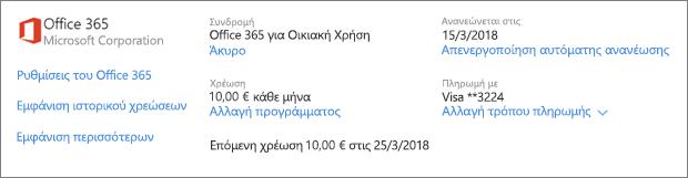 """Η σελίδα """"Υπηρεσίες και συνδρομές"""", που εμφανίζει τις λεπτομέρειες συνδρομής για μια συνδρομή στο Office 365 για Οικιακή Χρήση."""