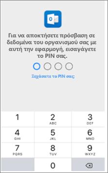 Εισαγάγετε έναν αριθμό PIN σε μια συσκευή IOS για να αποκτήσετε πρόσβαση στις εφαρμογές του Office.