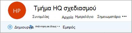 Αυτή είναι η εμφάνιση στην κεφαλίδα ομάδες στο Outlook στο web