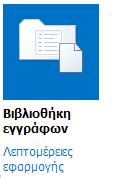 Βιβλιοθήκη εγγράφων