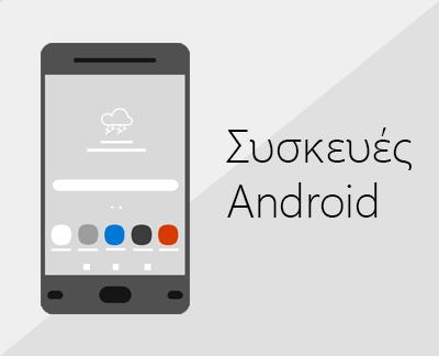 Κάντε κλικ για ρύθμιση του Office και του ηλεκτρονικού ταχυδρομείου σε συσκευές Android