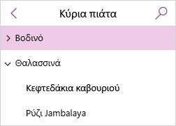 Απεικονίζεται η λίστα σελίδων με τις δευτερεύουσες σελίδες σε σύμπτυξη