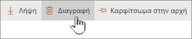 Διαγραφή εικονίδιο και επισήμανση στην επάνω γραμμή συνδέσεων στη σύνδεση