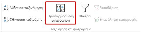 """Επιλογή Προσαρμοσμένης ταξινόμησης του Excel από την καρτέλα """"Δεδομένα"""""""