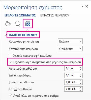 Επιλογή Προσαρμογή σχήματος στο μέγεθος του κειμένου στο παράθυρο Μορφοποίηση σχήματος