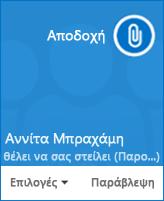 Στιγμιότυπο οθόνης της αναδυόμενης ειδοποίησης για τη μεταφορά ενός αρχείου