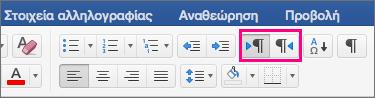 """Εμφανίζει τα κουμπιά κειμένου """"Από δεξιά προς τα αριστερά"""" και """"Από αριστερά προς τα δεξιά"""" στο Word 2016 για Mac."""