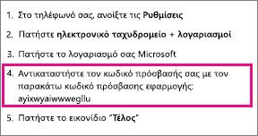 Σημειώστε τον κωδικό πρόσβασης της εφαρμογής στο βήμα 4