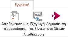 """Αποθήκευση ως παρουσίασης και εξαγωγή βίντεο εντολές στην καρτέλα """"Εγγραφή"""" στο PowerPoint 2016"""
