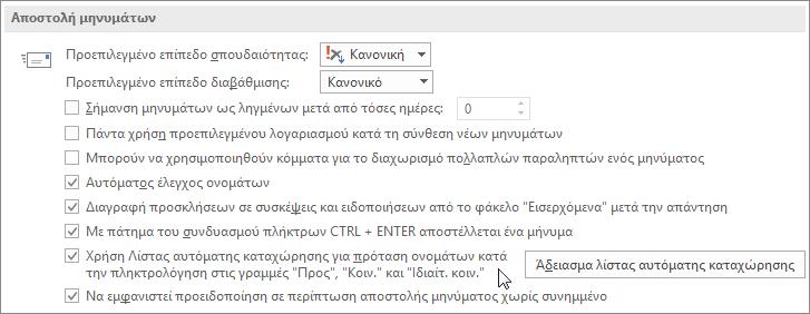 """Επιλέξτε """"Αρχείο"""", """"Επιλογές"""", """"Αλληλογραφία"""" και κάτω από την """"Αποστολή μηνυμάτων"""", καταργήστε την επιλογή από το πλαίσιο """"Λίστα αυτόματης καταχώρησης""""."""