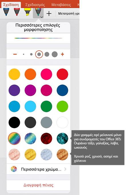 Μελάνι χρώματα και εφέ για σχεδίαση με μελάνι στο Office στο iOS