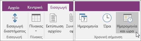 """Στιγμιότυπο οθόνης από το κουμπί """"Ημερομηνία και ώρα"""" στο OneNote 2016."""