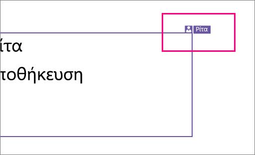 Εμφανίζει ένα εικονίδιο που δείχνει κάποιον να εργάζεται σε μια ενότητα διαφάνειας στο PowerPoint 2016 για Windows