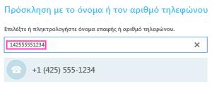 Αριθμός εξερχόμενης κλήσης στο Skype για επιχειρήσεις