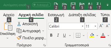 Συντομεύσεις κορδέλας για το Excel