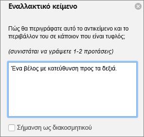 """Παράθυρο διαλόγου """"Εγγραφή εναλλακτικού κειμένου"""" στο Excel 365 για σχήματα"""