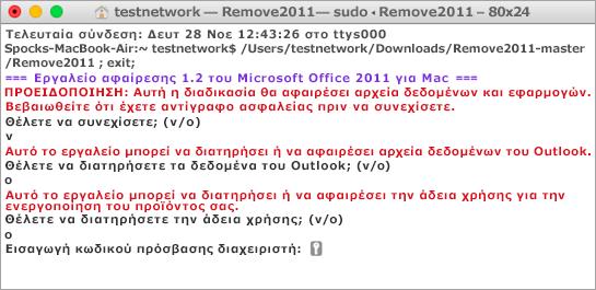 Εκτελέστε το εργαλείο Remove2011, πατώντας το Control και κάνοντας κλικ για να το ανοίξετε.