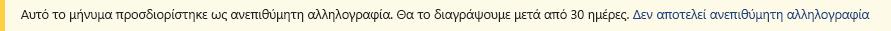 Στιγμιότυπο οθόνης της γραμμής κίτρινο ασφάλεια στο μήνυμα του Outlook.
