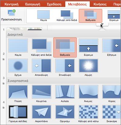 """Επιλέξτε τη διαφάνεια στην οποία θέλετε να προσθέσετε μια μετάβαση στο παράθυρο """"Μικρογραφία"""""""