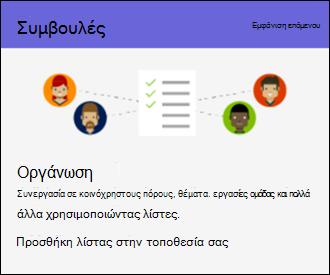 Συμβουλές για χρήση ηλεκτρονική τοποθεσία του SharePoint