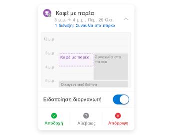 """Πρόσκληση σε σύσκεψη με μίνι ημερολόγιο στο επάνω μέρος, ενότητα σχολίων στο κέντρο και κουμπιά """"Απάντηση"""" στο κάτω μέρος"""