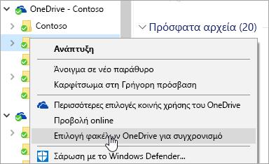 """Στιγμιότυπο οθόνης του μενού δεξιού κλικ στην Εξερεύνηση αρχείων με """"Επιλέξτε OneDrive φάκελοι για να συγχρονίσετε"""" επιλεγμένο."""