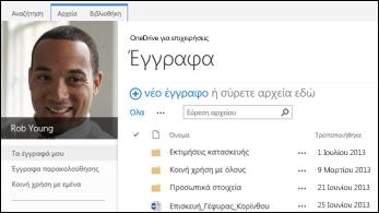OneDrive για επιχειρήσεις στο SharePoint 2013