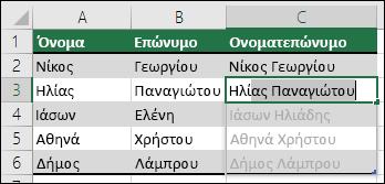 Συνένωση δεδομένων με τη Γρήγορη συμπλήρωση