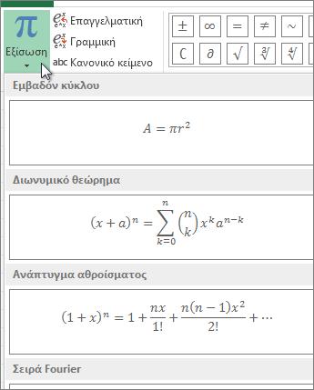 """Πρότυπα προ-δομημένων εξισώσεων που βρίσκονται κάτω από το κουμπί """"Εξίσωση"""""""