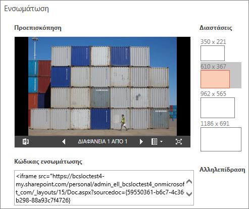 Αλλαγή των διαστάσεων μέγεθος ενσωματωμένου PowerPoint