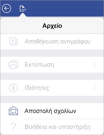 """Στιγμιότυπο οθόνης της σύνδεσης """"Αποστολή σχολίων"""" στο Visio για iPad"""