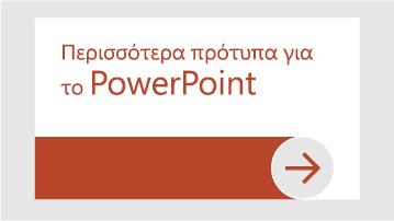 Περισσότερα πρότυπα για το PowerPoint