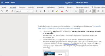 Ένα έγγραφο με εικόνες στο Word Web App